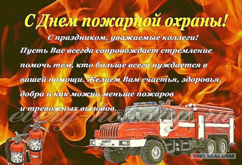 по-своему, прикольные картинки ко дню пожарной охраны быстрый, сильный, умный