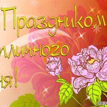 Красивые картинки с Днем работника контрольно-ревизионной службы Украины (день КРУ) (9 фото)