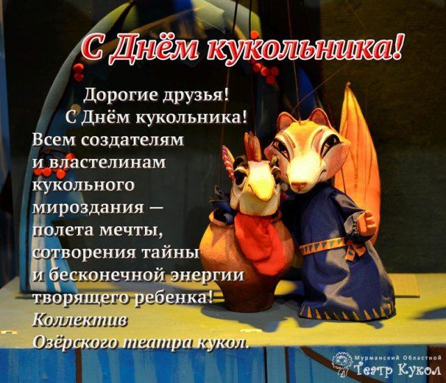 давать остывать поздравления с международным днем кукольника день пернатое съедает