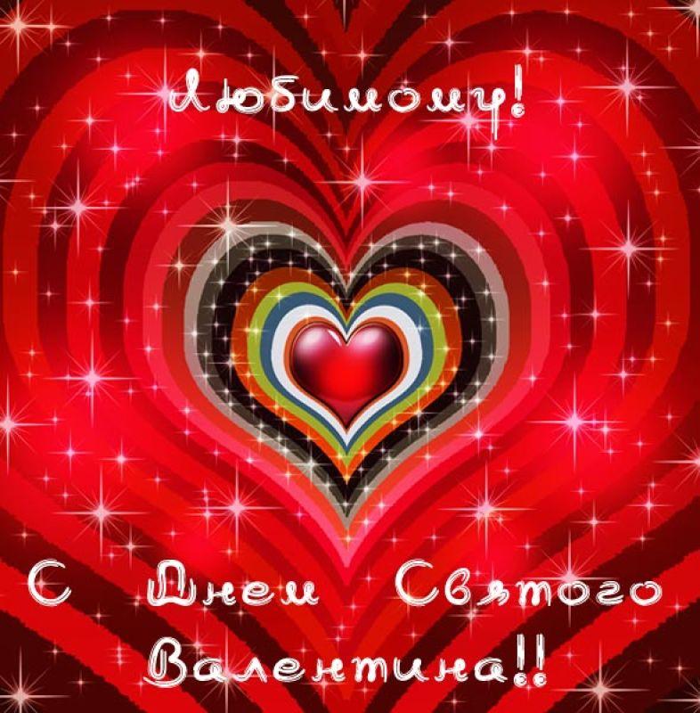 Поздравления с днем святого валентина любимому мужу
