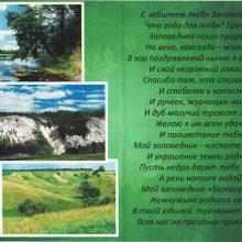 Красивые открытки с Днем заповедников и национальных парков (23 фото)