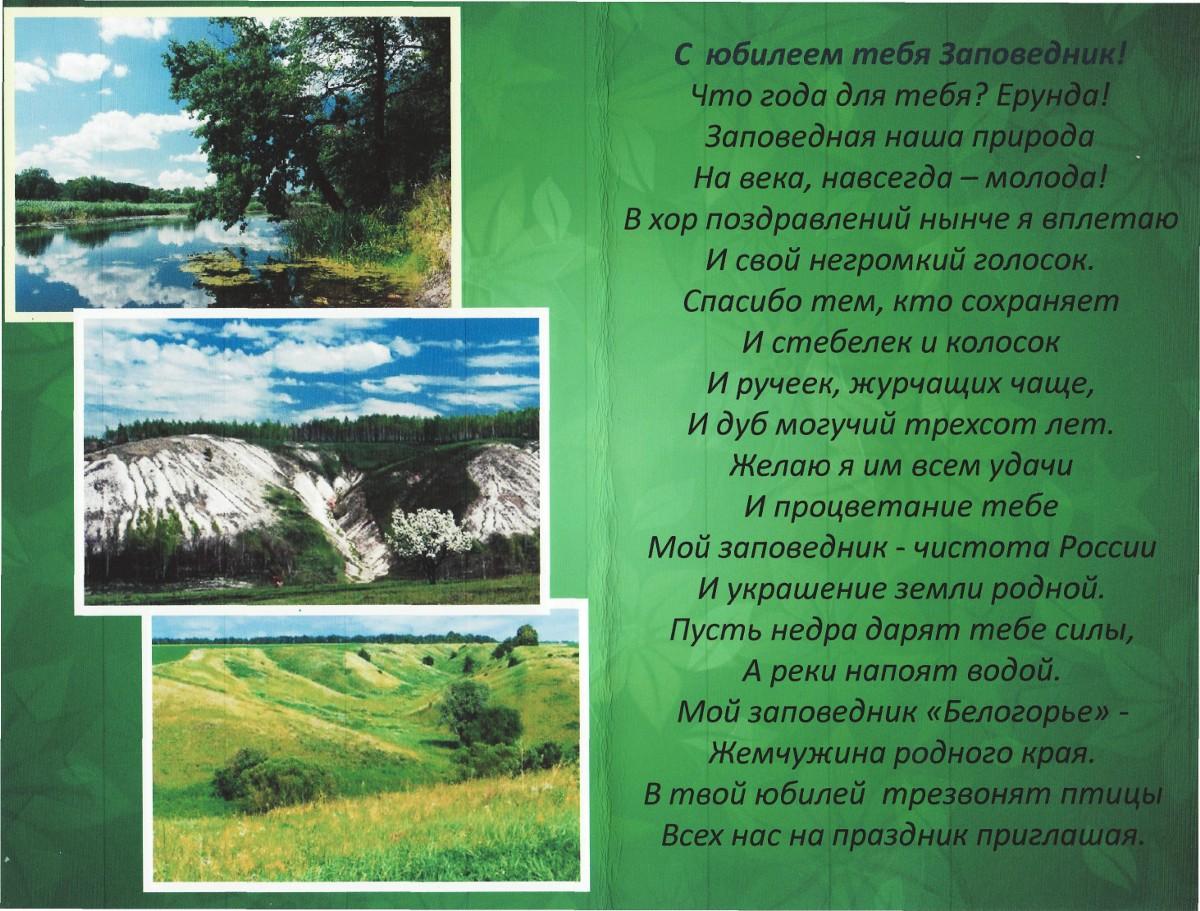 поздравление с юбилеем национальному парку включена
