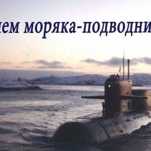 Красивые картинки с Днем моряка-подводника России 2019 (14 фото)