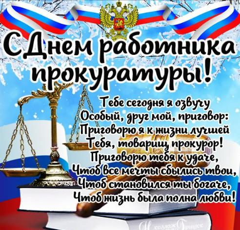 Красивые открытки с Днем работников Прокуратуры РФ (30 фото)
