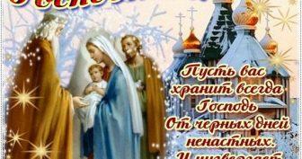 Красивые открытки С Праздником Сретения Господня 2019 (23 фото)