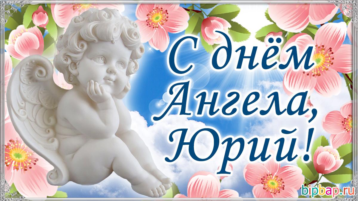 Поздравления с днем ангела юрия по церковному календарю