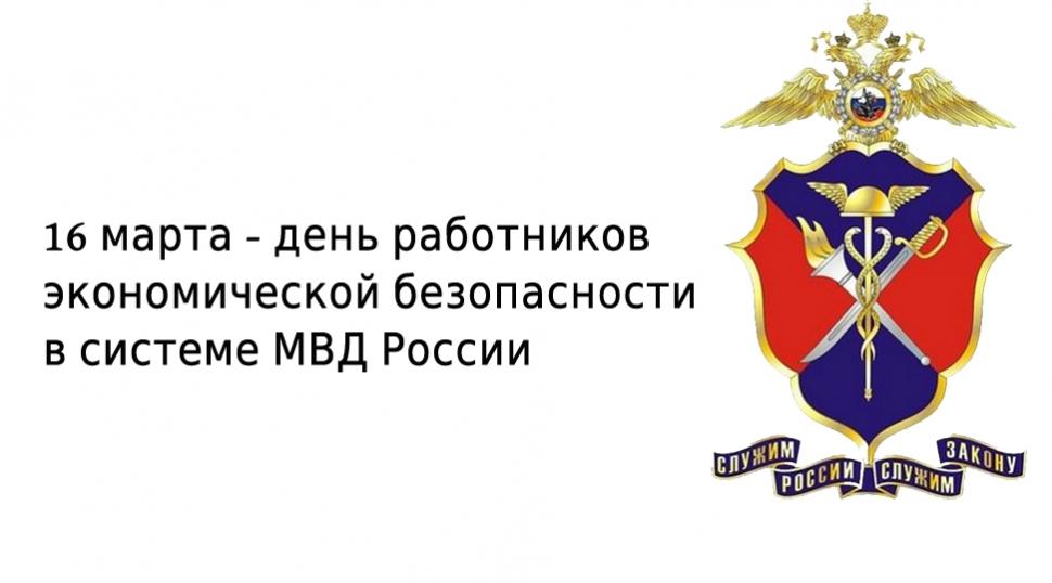 Поздравления с Днем ОБЭП МВД России