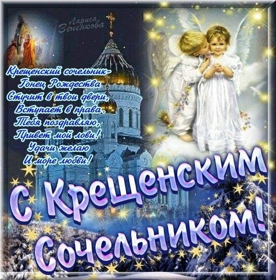 поздравления с крещением 2019 открытки прикольные