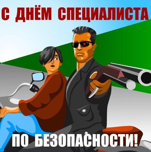 Прикольные картинки о службе безопасности, открытка марта
