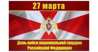 Красивые картинки с Днем войск национальной гвардии России 2019 (13 фото)