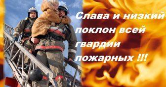 Красивые картинки с Днем работников пожарной охраны Украины 2021 (21 фото)