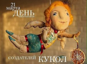 Красивые картинки с Международным днем кукольника 2019 (12 фото)