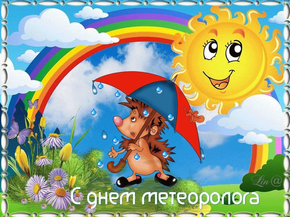 Поздравления с днем метеоролога открытки, поздравления
