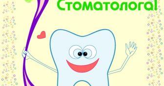 Смешные картинки с Международным днем стоматолога 2020 (31 фото)