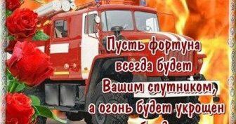 Красивые картинки с Днем работников пожарной охраны Украины 2019 (21 фото)