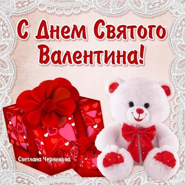 С днем святого валентина картинки красивые девушки
