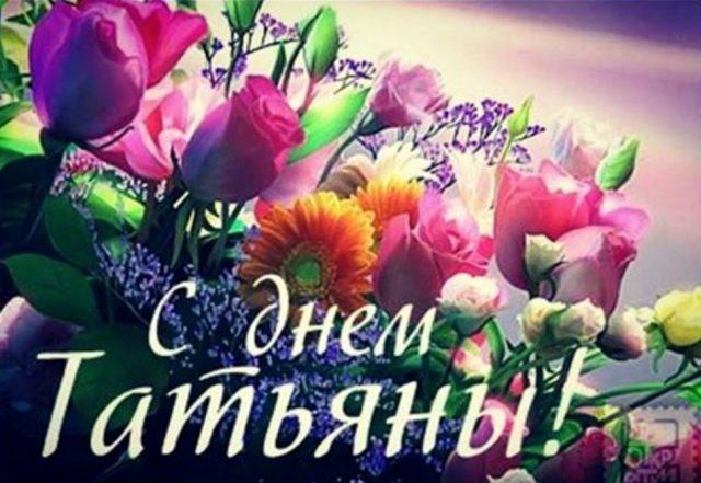 krasivuyu-otkritku-pozdravlenie-s-dnem-tatyani foto 9