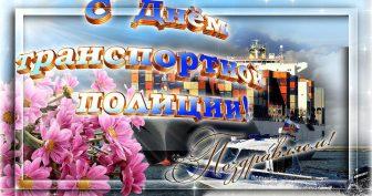 Красивые картинки с Днем транспортной полиции России 2019 (10 фото)