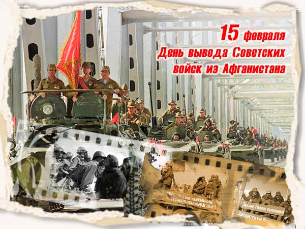 День памяти воинов интернационалистов поздравление фото 61