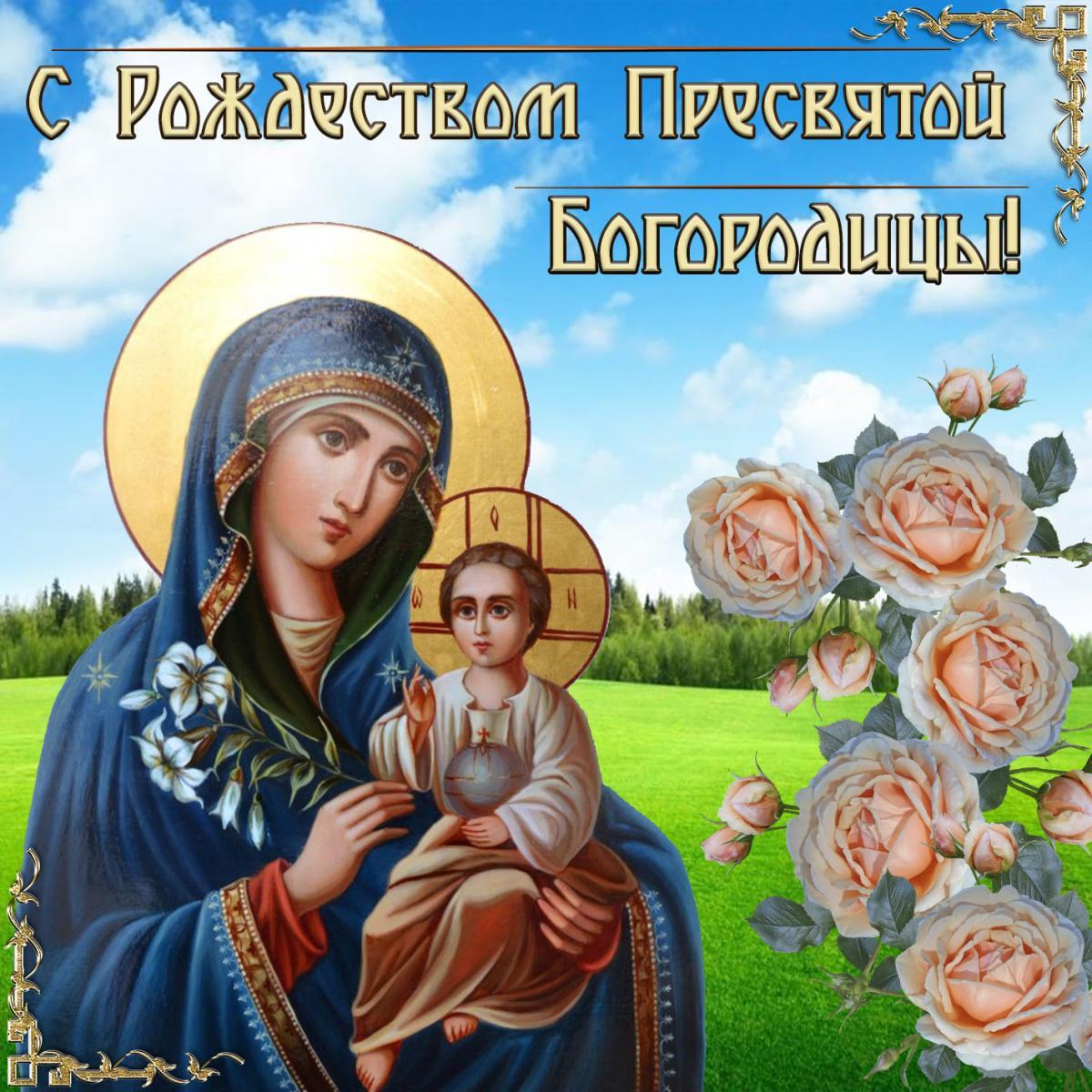 современном открытки праздник пресвятой богородицы в сентябре размер таким образом
