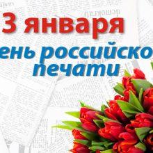 Красивые открытки с Днем российской печати (32 фото)