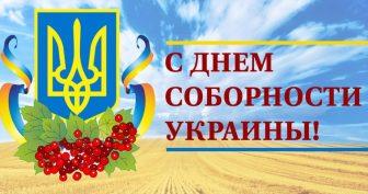 Красивые картинки с Днем соборности Украины 2019 (9 фото)