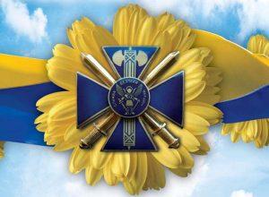 Красивые картинки с Днем службы безопасности Украины (СБУ) 2019 (10 фото)
