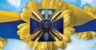 Красивые картинки с Днем службы безопасности Украины (СБУ) 2020 (15 фото)