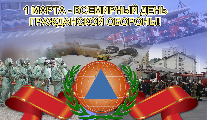 Картинки всемирный день гражданской обороны