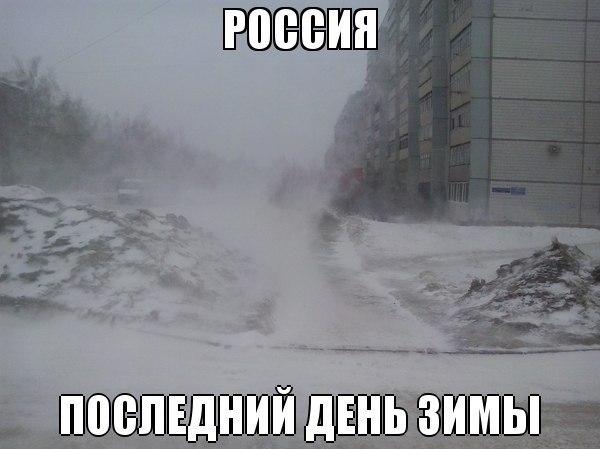 главной последний день зимы смешные картинки это