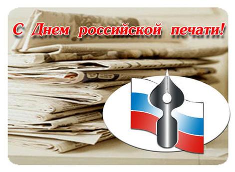 Красивые открытки с Днем российской печати (27 фото)