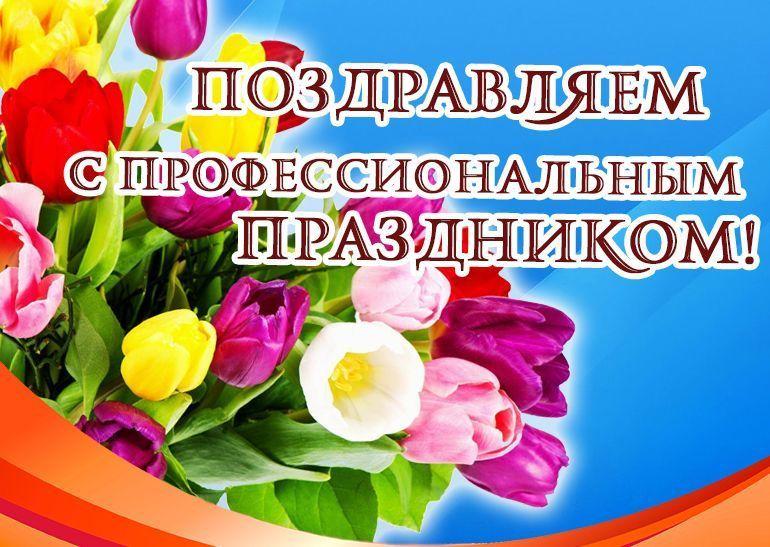 Открытка на проф. праздники, февраля нарисовать класс