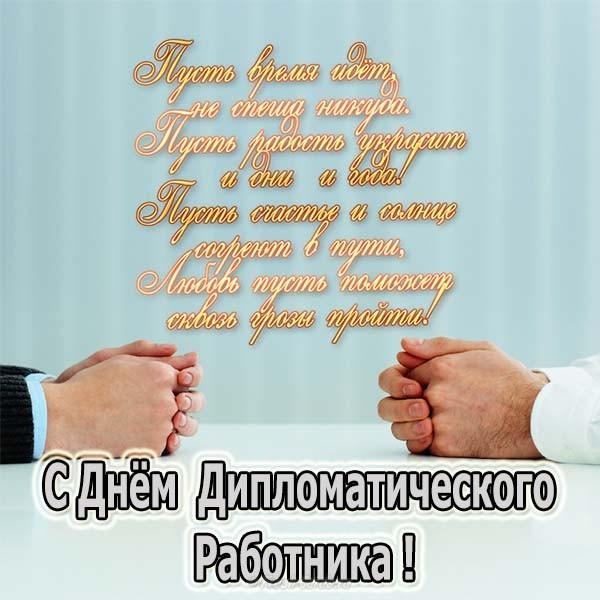 Дипломатического работника открытка