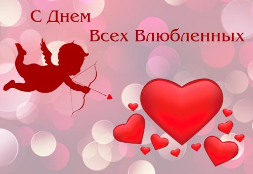 """Картинки по запросу """"открытка с днем влюбленных"""""""