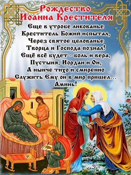 Иоанн креститель праздник открытки, открытки казани