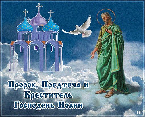 Открытка собор иоанна предтечи