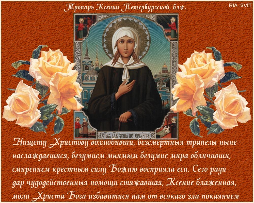 Поздравления с днем ксения петербургская 6 февраля