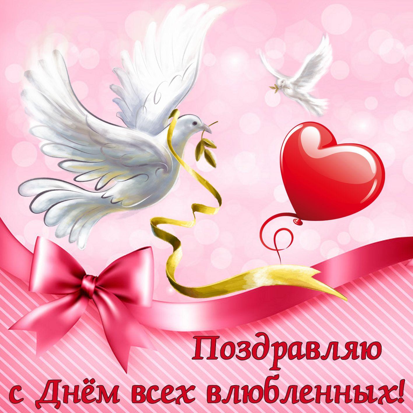 Картинки с надписью день влюбленных