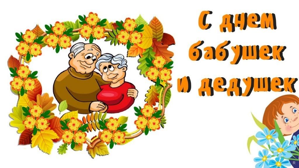 Открытки ко дню дедушек и бабушек россии, открытку свадьбой картинки