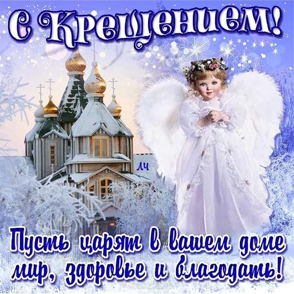 Поздравления с крещением господним красивые открытки прикольные