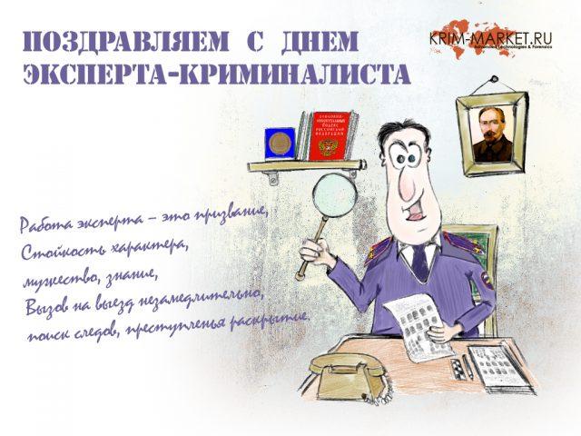 Прикольные картинки про экспертов криминалистов