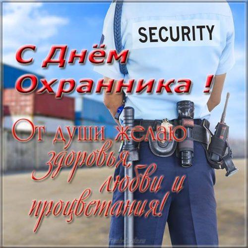 Поздравления в картинках с днем охраны