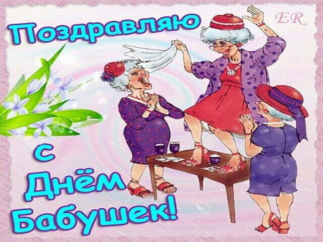 pozdravleniya-s-dnem-krasivih-babushek-otkritki foto 11