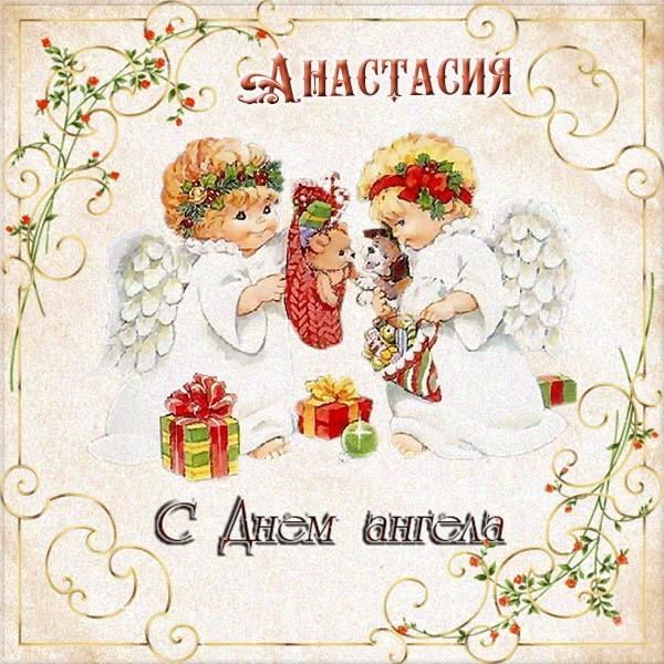 Поздравления в день анастасии