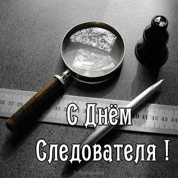 Красивые открытки с Днем образования Следственного комитета РФ 2019 (15 фото)
