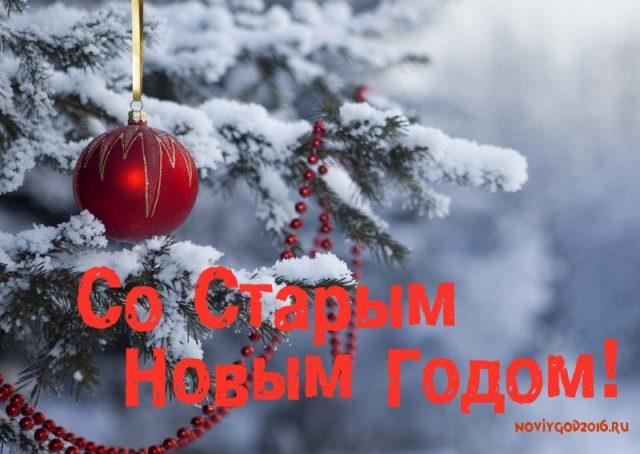 Красивые открытки со Старым Новым годом 2019 (36 фото)