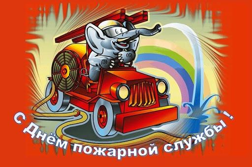 Картинки день пожарной охраны украины