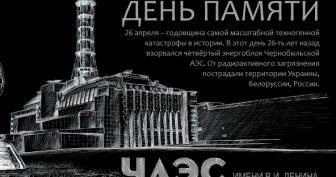 Картинки День Чернобыльской трагедии 2019 (15 фото)