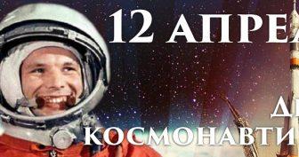 Красивые картинки с Международным днем Космоса 2019 (13 фото)