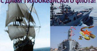 Красивые картинки с Днем Тихоокеанского флота 2019 (10 фото)